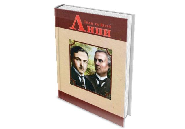 Книга про Івана та Юрія Липу - фото 301929