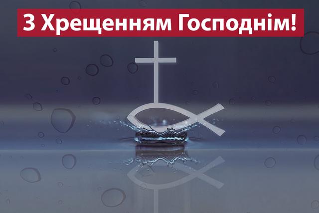 Відкритка з Хрещенням 19 січня - фото 302018