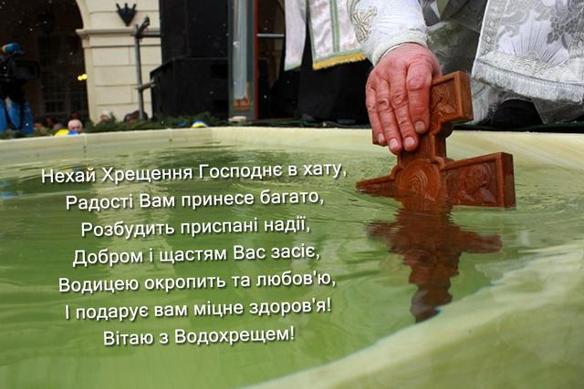 Листівка з побажаннями на Водохреще - фото 302071