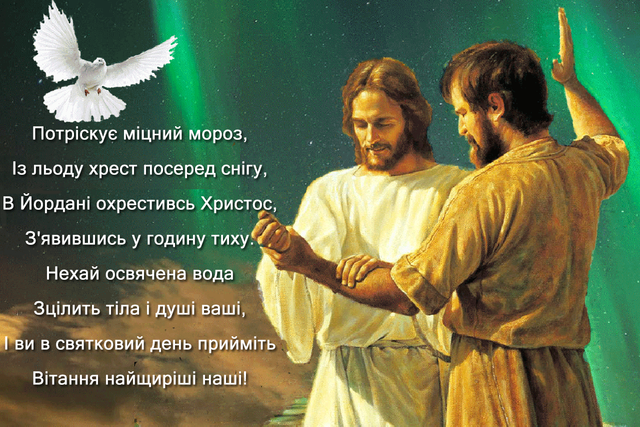 Гарна листівка на Хрещення Господнє - фото 302072