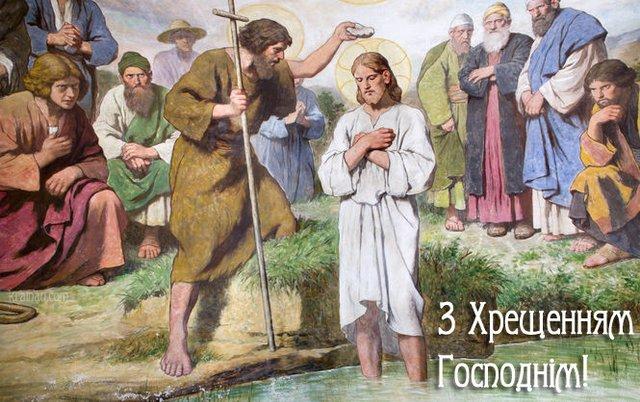 Відкритка з Хрещенням Господнім - фото 302081