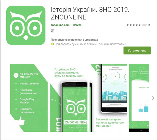 Підготовка до ЗНО 2019 з усіх предметів: найкращі сайти і додатки - фото 302471
