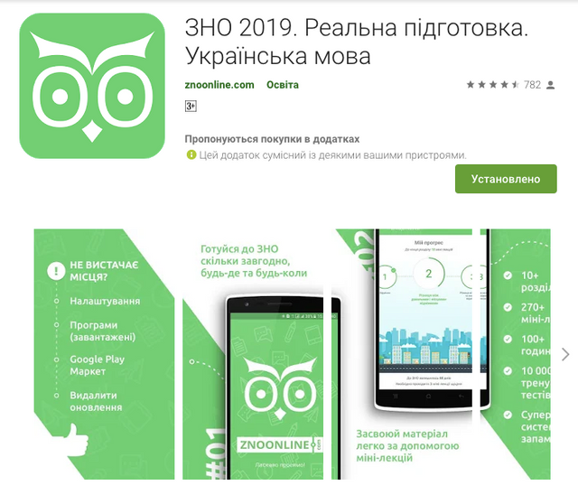Підготовка до ЗНО 2019 з усіх предметів: найкращі сайти і додатки - фото 302472