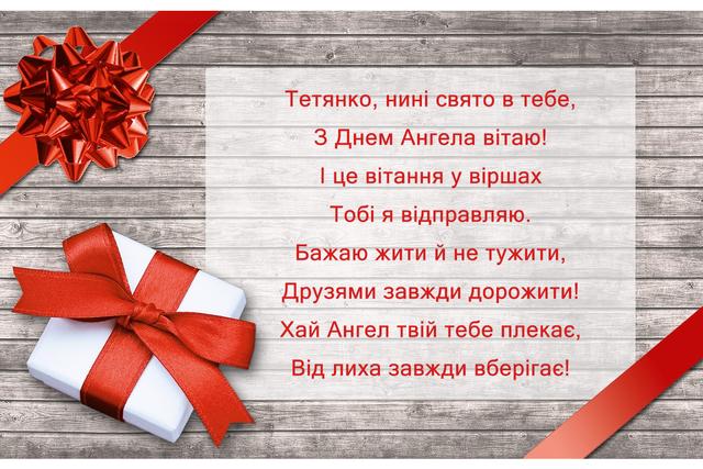 Вітальна листівка для Тетянки - фото 303494