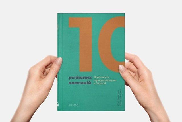 Зроблено в Україні: 5 книг, які допоможуть перетворити ідею на гроші - фото 305103