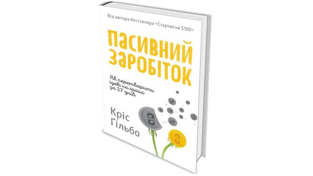 Зроблено в Україні: 5 книг, які допоможуть перетворити ідею на гроші - фото 305105