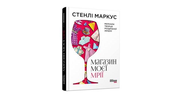 Зроблено в Україні: 5 книг, які допоможуть перетворити ідею на гроші - фото 305106