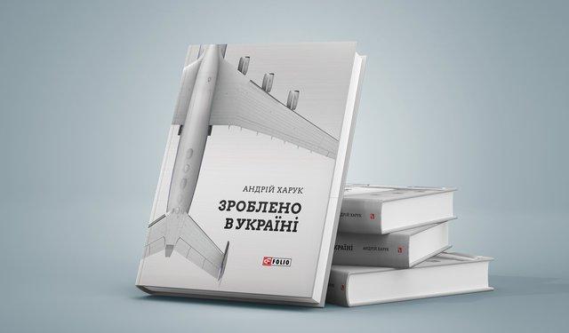 Зроблено в Україні: 5 книг, які допоможуть перетворити ідею на гроші - фото 305107