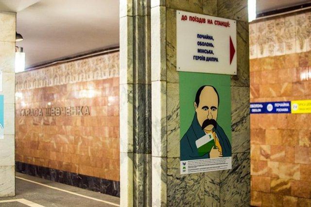 У київській підземці з'явилися незвичайні портрети Шевченка - фото 306814