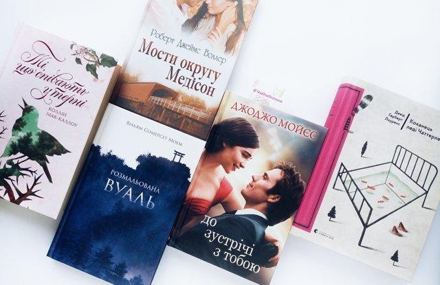 Романтичні книжки - фото 306952