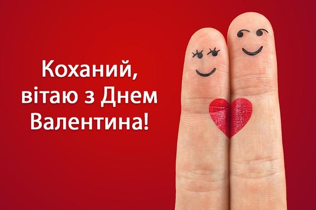 Відкритка коханому на День Валентина - фото 307523