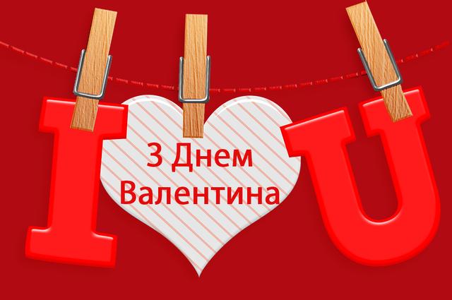 Картинка з Днем Валентина - фото 307556