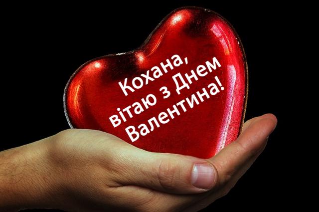 Романтична валентинка коханій - фото 307575