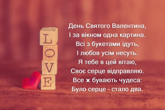 Листівка на свято Валентина - фото 307578