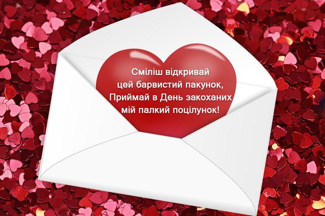 Валентинка на 14 лютог - фото 307580