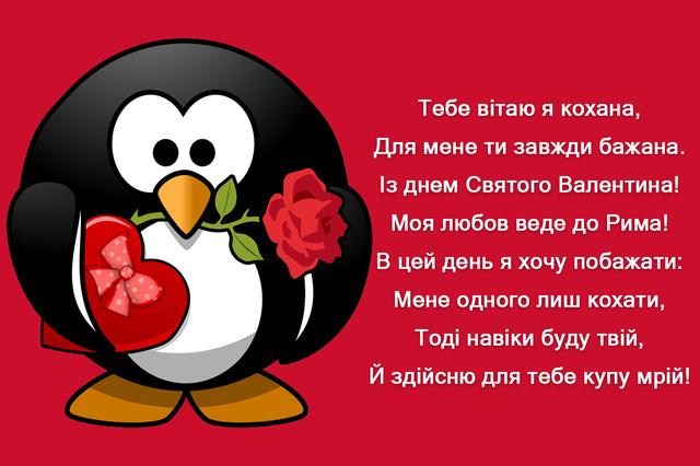 Листівка коханій до Дня Валентина - фото 307581
