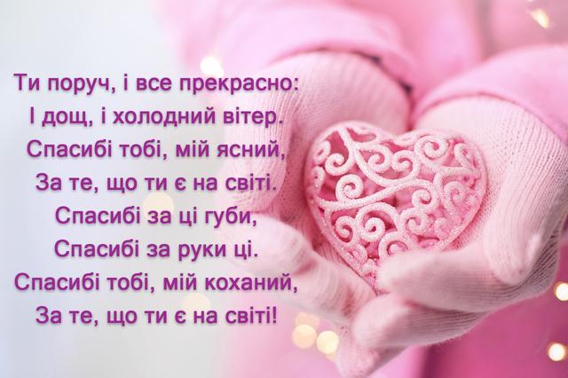 Листівка коханому до Дня закоханих - фото 307582