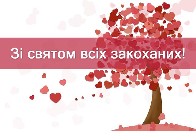 Листівка зі святом закоханих - фото 307583
