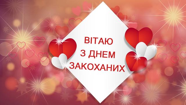 Вітальна відкритка друзям на день закоханих - фото 307588