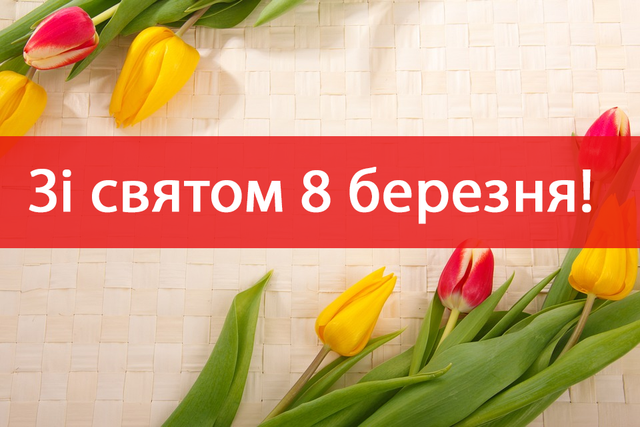Зі святом восьмого березня! - фото 312145