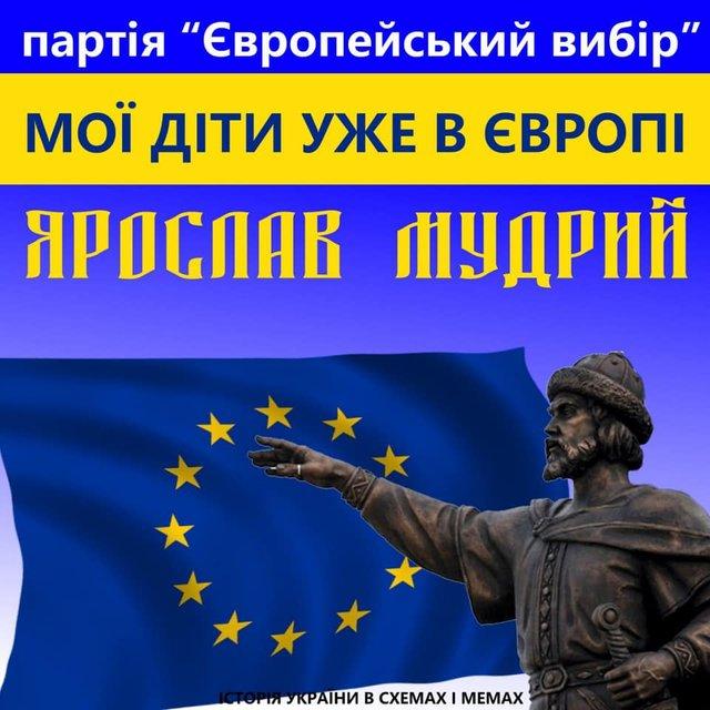 Якби князі Київської Русі балотувалися на вибори 2019: кумедні меми - фото 314253