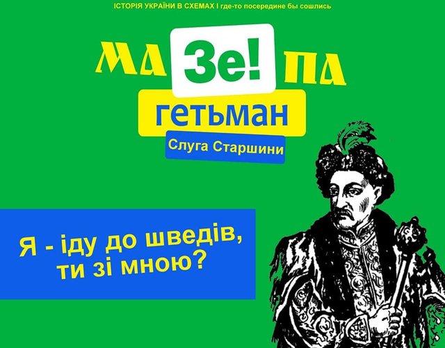 Якби князі Київської Русі балотувалися на вибори 2019: кумедні меми - фото 314254
