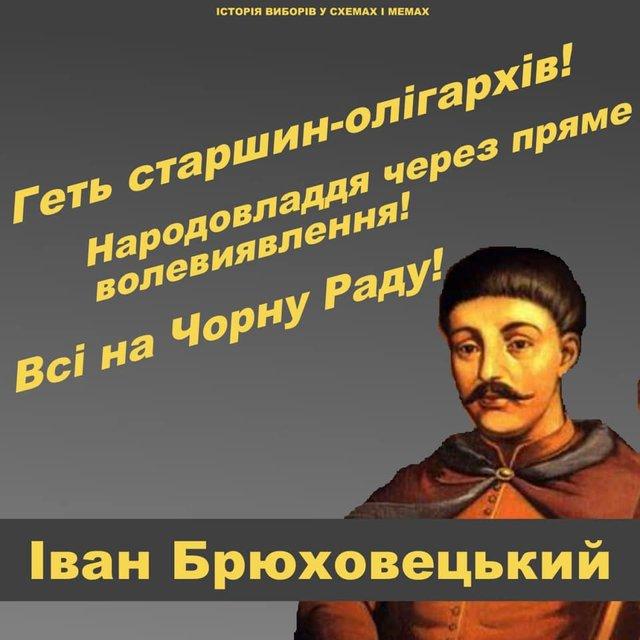 Якби князі Київської Русі балотувалися на вибори 2019: кумедні меми - фото 314257