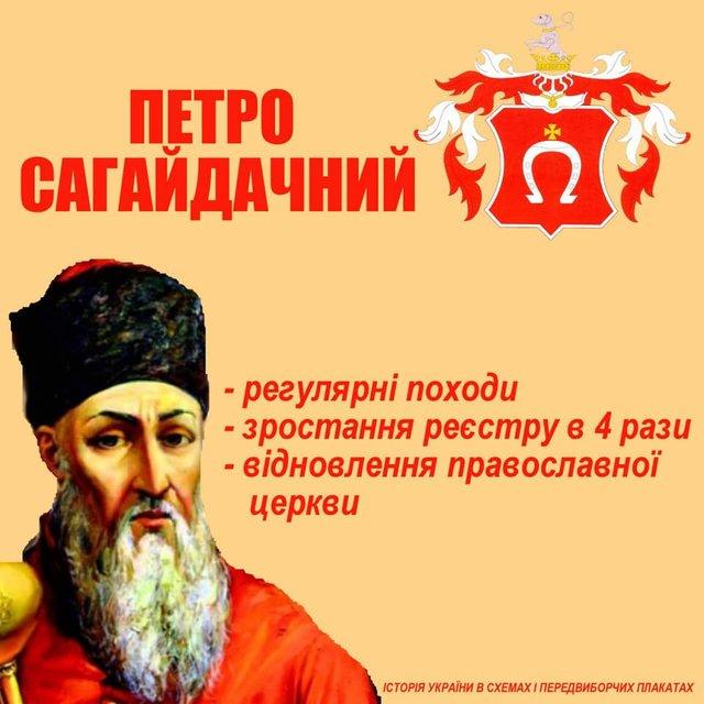 Якби князі Київської Русі балотувалися на вибори 2019: кумедні меми - фото 314258
