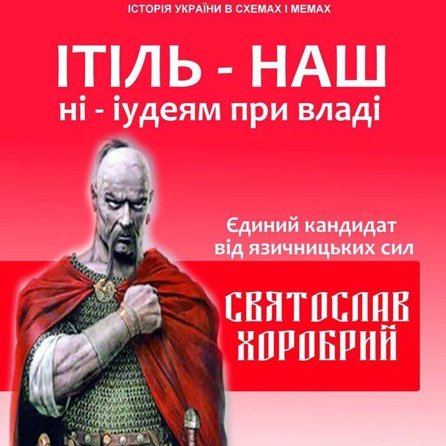 Якби князі Київської Русі балотувалися на вибори 2019: кумедні меми - фото 314260