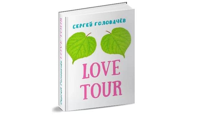 Love Tour - фото 314595