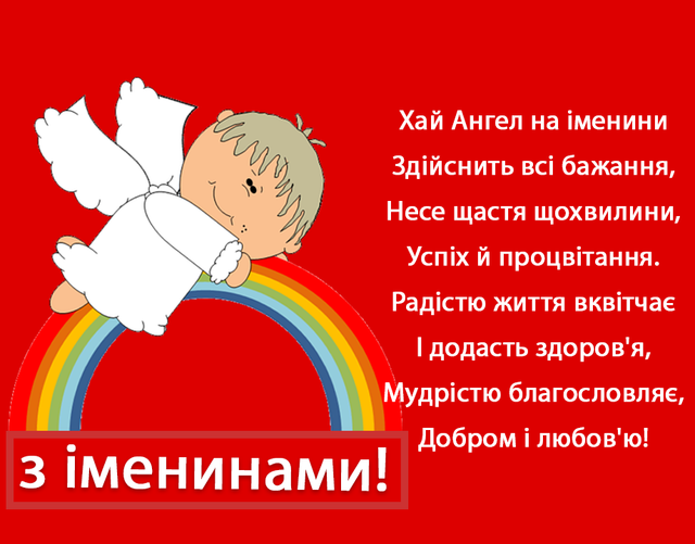 Листівка на іменини українською - фото 315480