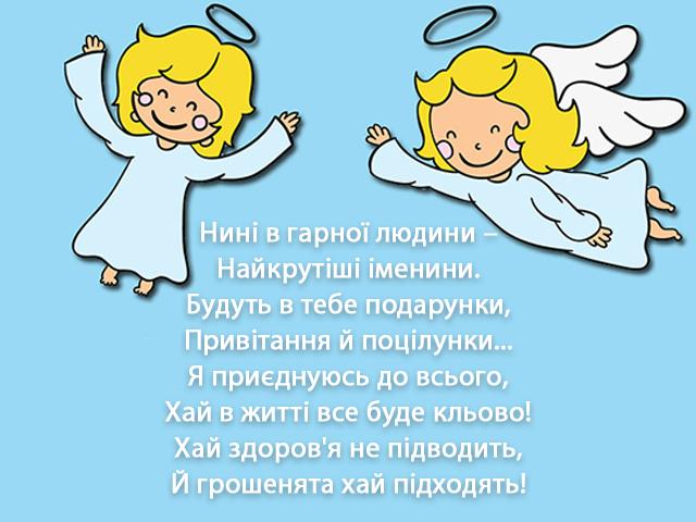 Прикольна вітальна листівка з днем ангела - фото 315488