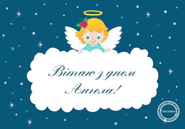 Фото для привітання з днем ангела - фото 315983