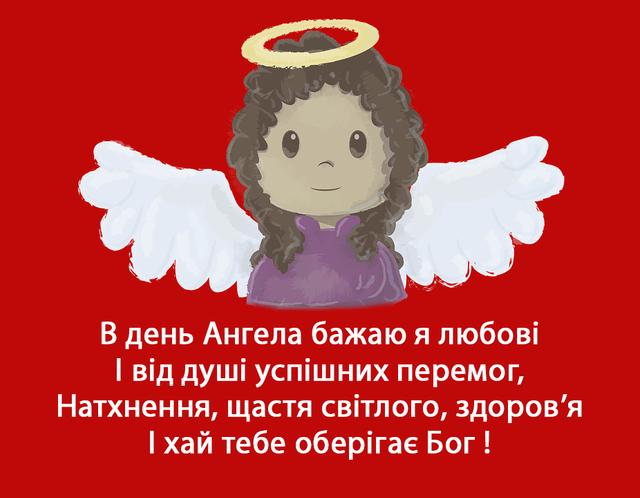 Вітальна листівка до дня ангела Галини - фото 316240