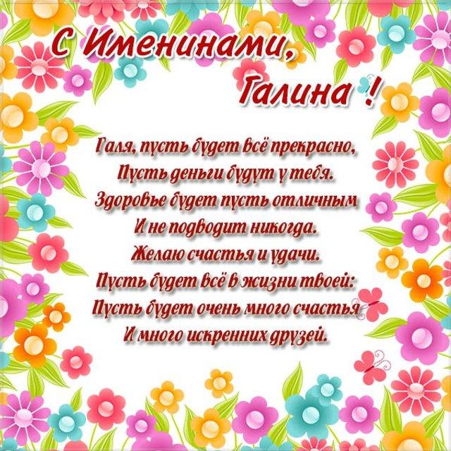 Фото для Галини російською мовою - фото 316251