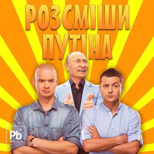 Розсміши Путіна - фото 317194