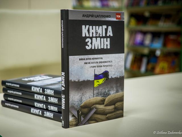 Книга змін - фото 317644