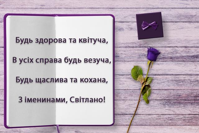 Гарна листівка Світлані на українській мові - фото 318331