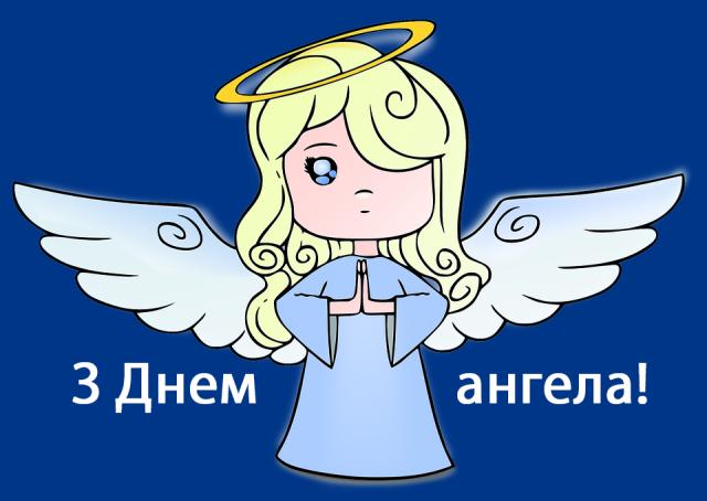 Картинки з Днем ангела Мар'яни 2020: листівки і відкритки з іменинами - фото 318346