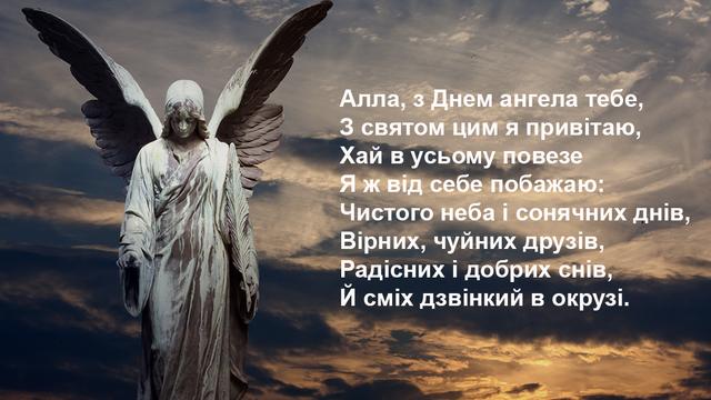 Іменини Алли: вірші, смс і картинки для привітання з Днем ангела - фото 319566