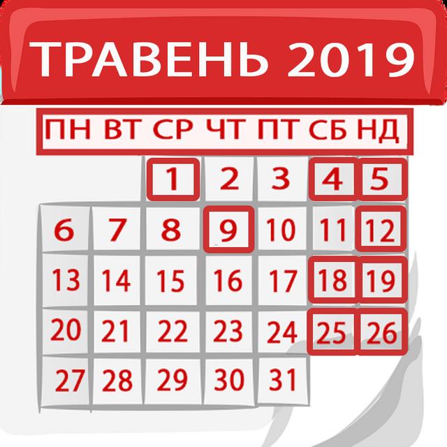 Вихідні в травні 2019 - календар на травневі свята - фото 319638