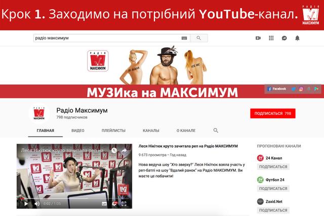 Як завантажити відео з YouTube: найкраща програма для скачування - фото 320189