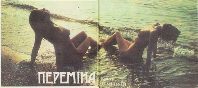 Для дорослих: як виглядав перший український еротичний журнал Лель (18+) - фото 320236