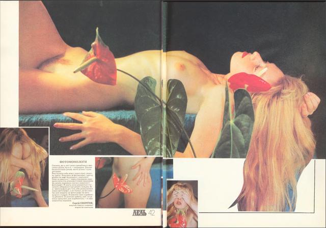 Для дорослих: як виглядав перший український еротичний журнал Лель (18+) - фото 320282