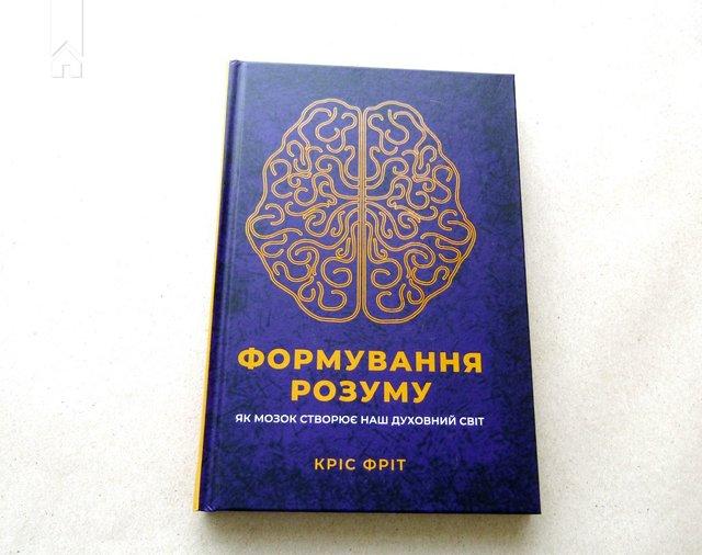 Формування розуму: як мозок створює наш духовний світ - фото 320459