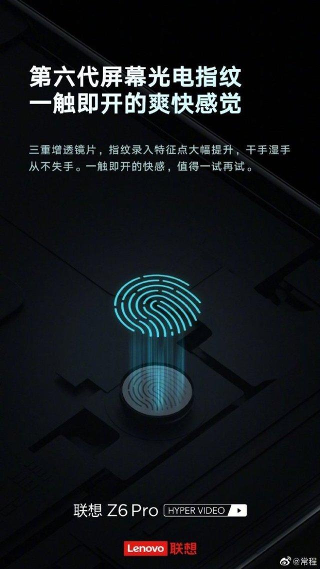 З'явився новий смартфон-рекордсмен у AnTuTu: чим ще вразив Lenovo Z6 Pro - фото 322255
