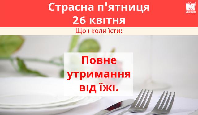 Що можна їсти у Страсний тиждень 2019: календар харчування по днях - фото 323170