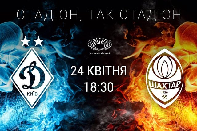 Матч Динамо - Шахтар 24-04-2019 - фото 323544