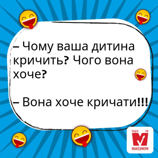 Анекдоти про сім'ю: веселі українські жарти про шлюб та спільне життя - фото 323599