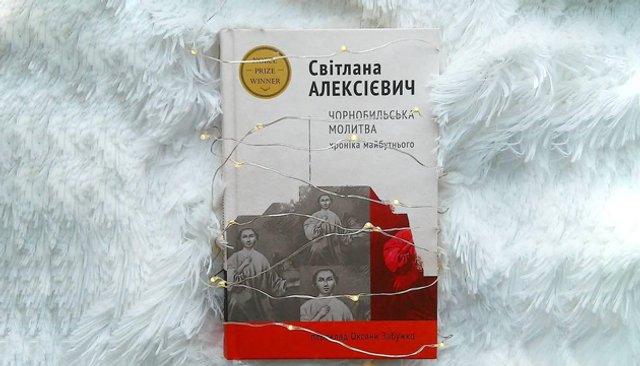 Чорнобиль. 33 роки потому: книги про жахливу катастрофу - фото 324065